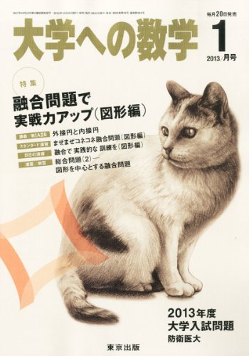 大学への数学 2013年 01月号 [雑誌]