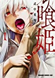喰姫-クヒメ- (1) (ドラゴンコミックスエイジ た 5-1-1)