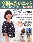 今編みたいニット春夏 2013 (レディブティックシリーズno.3536)