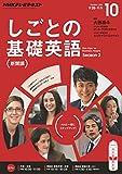 NHKテレビ しごとの基礎英語  2015年 10月号 [雑誌] NHKテキスト