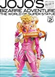 ジョジョの奇妙な冒険 超像の世界 ACT.2 超像可動&スタチューレジェンド編 (ホビージャパンMOOK 511)