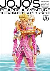 ジョジョの奇妙な冒険 超像の世界 ACT.2 超像可動&スタチューレジェンド編