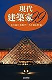 サムネイル:多木浩二・飯島洋一・五十嵐太郎による書籍『現代建築家99』