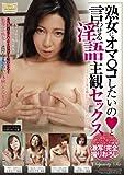 熟女にオマ○コしたいのと言わせる淫語主観セックス (ROSD-69) [DVD]