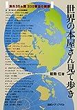 世界の本屋さん見て歩き―海外35ヵ国202書店の横顔