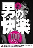 男の快楽100アイテム PART2★これでハメ撮りできなければあきらめてください★裏モノJAPAN