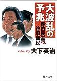 国民に敵対する野田内閣 発足4ヶ月余、やることなすこと碌でもない