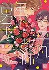 年下男子と平凡教師 (花音コミックス)