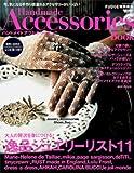 Handmade Accessories Book—今、気になる手作り感溢れるアクセサリーがいっぱい (FUDGE特別編集) (NEWS mook)