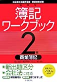 新検定簿記ワークブック2級商業簿記 第6版