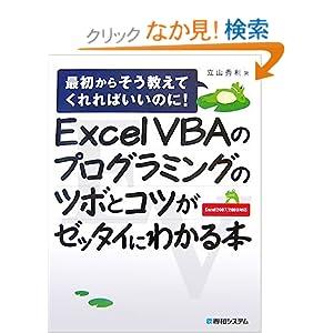 Excel★♪VBAのプログラミングのツボとコツがゼッタイにわかる本―最初からそう教えてくれればいいのに!Excel2007/2003対応