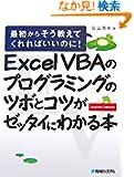 Excel VBA�̃v���O���~���O�̃c�{�ƃR�c���[�b�^�C�ɂ킩��{�\�ŏ����炻�������Ă��������̂�!Excel2007/2003�Ή�