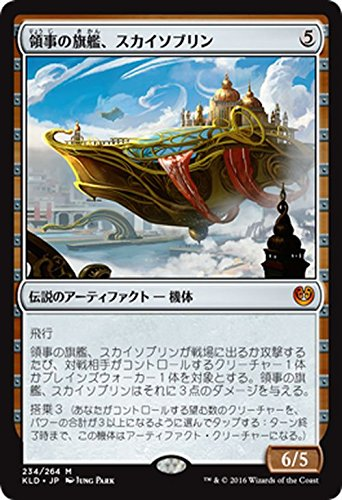 マジック・ザ・ギャザリング 領事の旗艦、スカイソブリン(神話レア) / カラデシュ(日本語版)シングルカード KLD-234-M