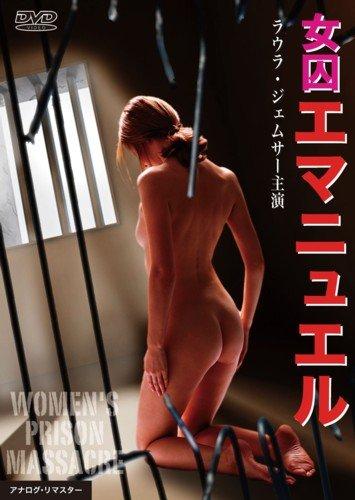 女囚エマニュエル へア無修正版[DVD]