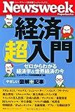 ニューズウィーク日本版ペーパーバックス 経済超入門