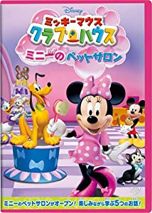 Disney - Mickey Mouse Clubhouse: Minnie's Pet Salon [Japan DVD] VWDS-5876