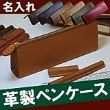【名入れ】[ネイビー]革製ペンケース イタリアンレザー 文房具 文具 筆入れ 筆箱