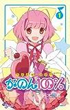 本日購入のマンガ/神のみぞ知るセカイ 21巻 マジカル☆スター かのん100% 合体限定版