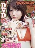嵐 2016年 2/1 号 [雑誌]: ヤングアニマル 増刊