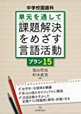 中学校国語科 単元を通して課題解決をめざす言語活動プラン15