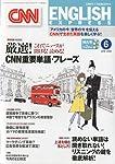 CNN ENGLISH EXPRESS (イングリッシュ・エクスプレス) 2009年 06月号 [雑誌]