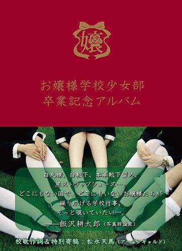お嬢様学校少女部 卒業記念アルバム (TH ART Series)