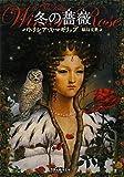 冬の薔薇 (創元推理文庫)