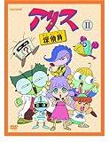 アリス探偵局II [DVD]