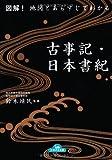 図解! 地図とあらすじでわかる古事記・日本書紀 (ナガオカ文庫)