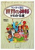 マンガで読む 世界の神様がわかる本
