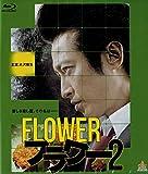 フラワー2 Blu-ray