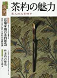 茶杓の魅力 2016年 08 月号 [雑誌]: 淡交 別冊