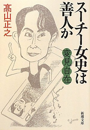 (新潮文庫)