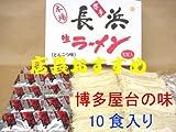 博多長浜生ラーメン とんこつ味 10食