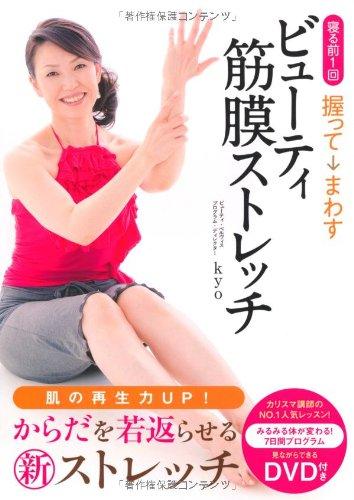 寝る前1回 握ってまわす ビューティ筋膜ストレッチ(DVD付)