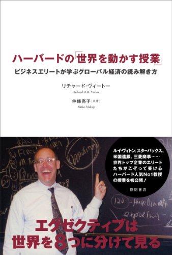 ハーバードの「世界を動かす授業」
