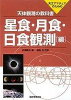 天体観測の教科書 星食・月食・日食観測編―天文アマチュアのための