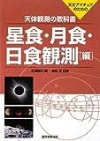 天体観測の教科書 星食・月食・日食観測編—天文アマチュアのための