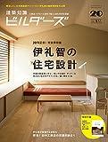 サムネイル:建築知識ビルダーズNo.20、特集「伊礼智の住宅設計」