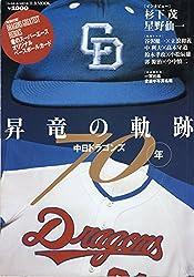 中日ドラゴンズ70年―昇竜の軌跡 (B.B.mook―スポーツシリーズ (350))