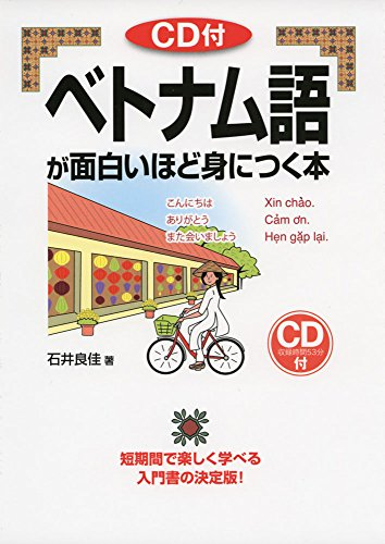CD付 ベトナム語が面白いほど身につく本 (語学・入門の入門シリーズ)