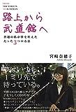 路上から武道館へ 普通の私が夢を叶えたたった3つの方法 (中経出版)
