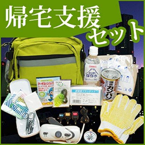 災害時の備え 帰宅支援ヒップバッグセット