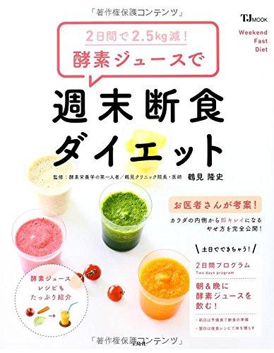 2日間で2.5kg減! 酵素ジュースで週末断食ダイエット (TJMOOK)