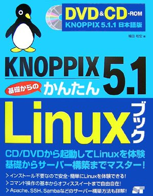 KNOPPIX 5.1 ���ä���Τ���Linux�֥å�DVD&CD-ROM��