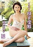 近親相姦 母子受精三浦恵理子 HIMA-55 [DVD]