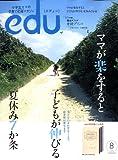 edu (エデュー) 2008年 08月号 [雑誌]
