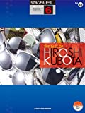 STAGEA・EL アーチスト 6級 Vol.22 THE BEST OF HIROSHI KUBOTA