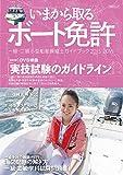 いまから取るボート免許 2015ー2016 (KAZIムック)