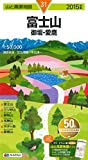 山と高原地図 富士山 御坂・愛鷹 2015 (登山地図 | マップル)